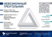 model-penrose-triangle-4