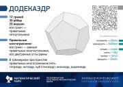 model-regular-dodecahedron-4
